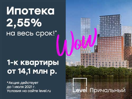 «Level Причальный». Квартиры бизнес-класса у реки Студии с white box от 9,5 млн рублей